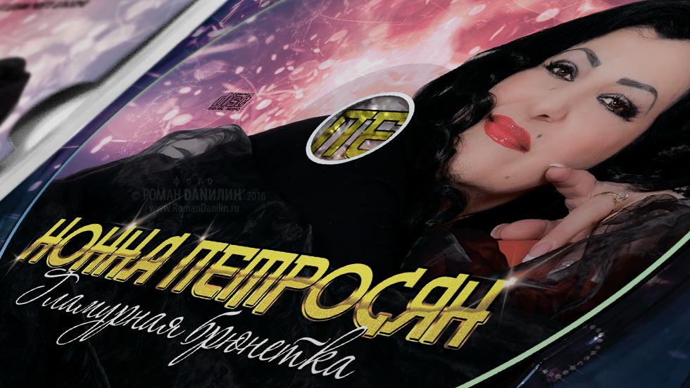 Нонна Петросян. Гламурная брюнетка. Дизайн CD © дизайн CD Роман Данилин' 2015 / www.RomanDanilin.ru