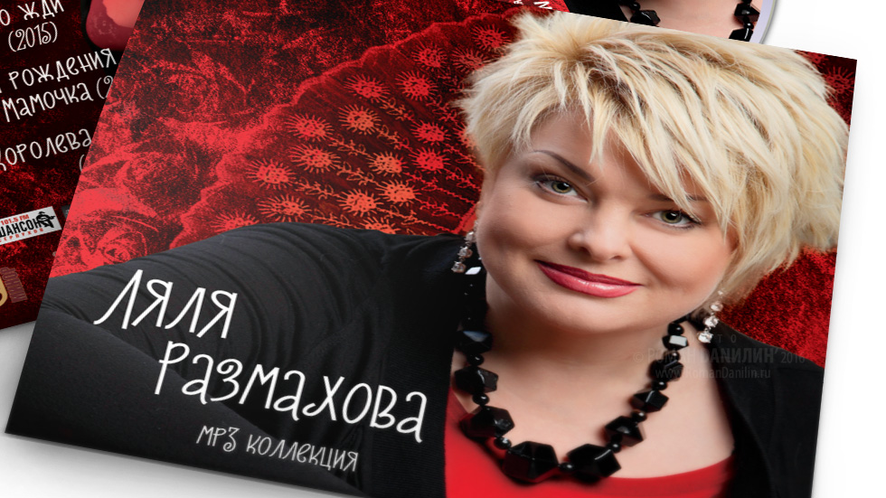 Ляля Размахова «MP3-коллекция 2016» дизайн CD