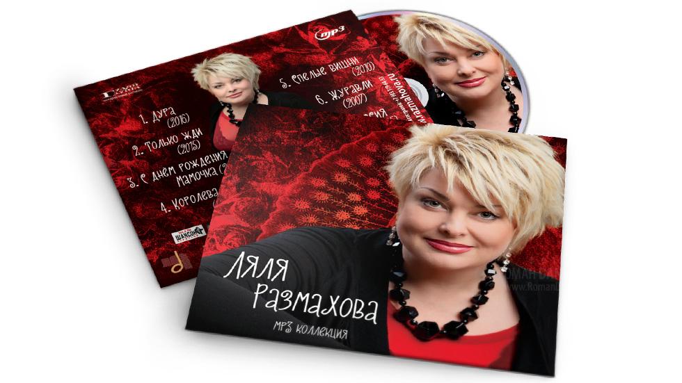 Ляля Размахова. MP3-коллекция 2016. © фото и дизайн CD Роман Данилин' 2016 / www.RomanDanilin.ru