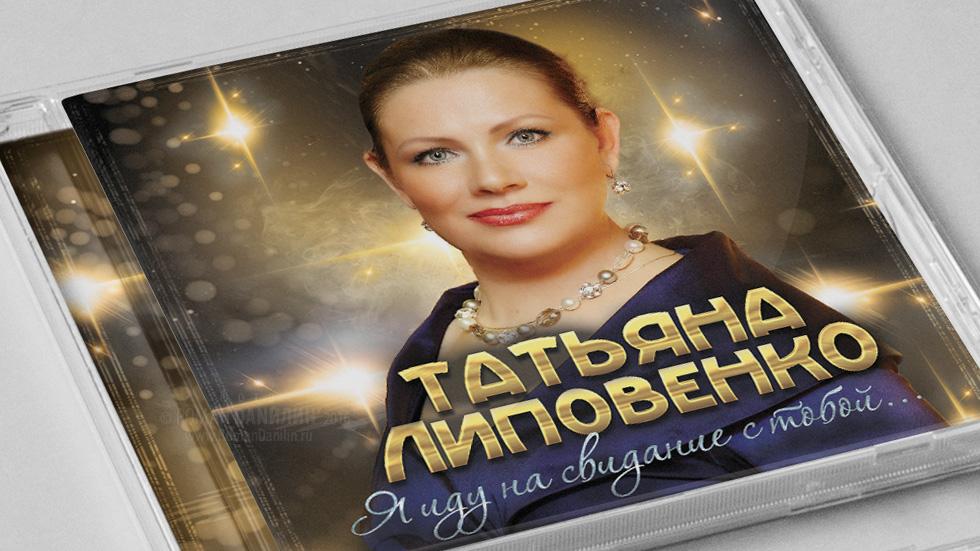 Татьяна Липовенко CD Я иду на свидание с тобой… © фото на обложках и дизайн CD Роман Данилин' 2016 / www.RomanDanilin.ru