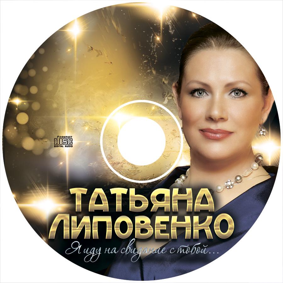 Татьяна Липовенко CD Я иду на свидание с тобой... © фото на обложках и дизайн CD Роман Данилин' 2016 / www.RomanDanilin.ru
