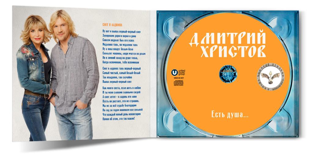 Дмитрий Христов CD Есть Душа... Дизайн CD © все фото на CD Роман Данилин' 2016 / www.RomanDanilin.ru