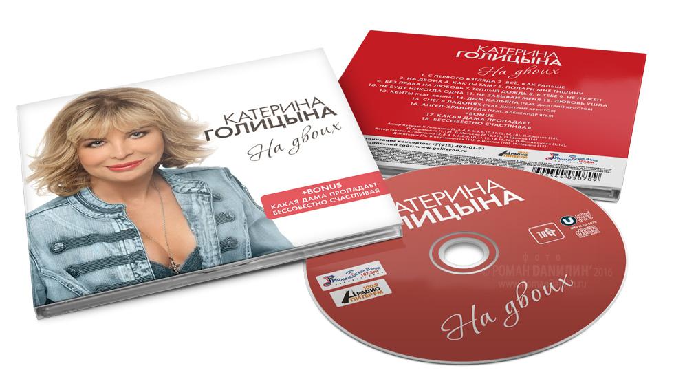 Катерина Голицына CD На двоих дизайн CD © фото Роман Данилин' 2015 / www.RomanDanilin.ru