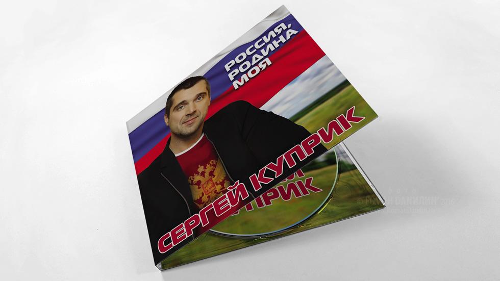 Сергей Куприк CD Россия, Родина моя © фото Роман Данилин' 2015 / www.RomanDanilin.ru