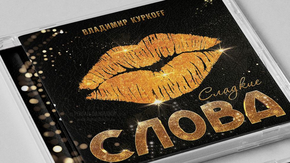 Дизайн CD