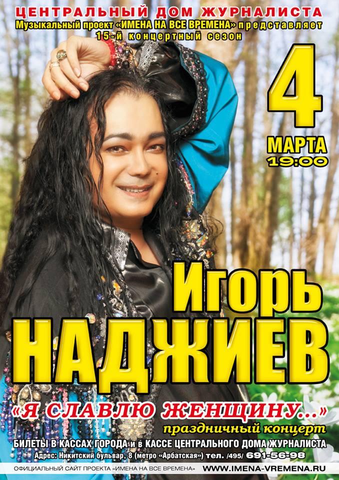 Игорь Наджиев. Концерт Я славлю женщину... 4 марта 2016 года, ДомЖур