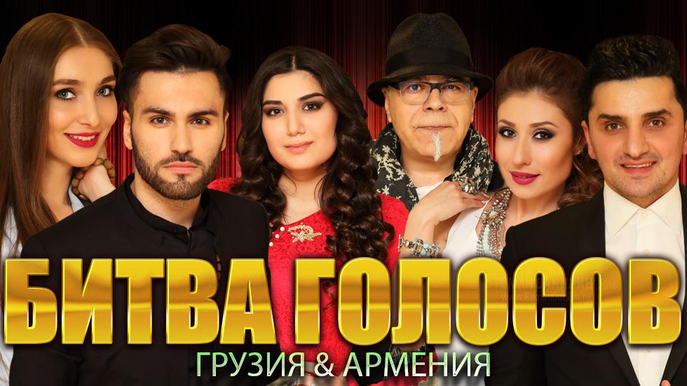 Битва голосов. Грузия & Армения