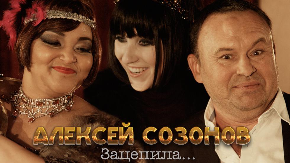 Алексей Созонов видеоклип Зацепила режиссёр Роман Данилин