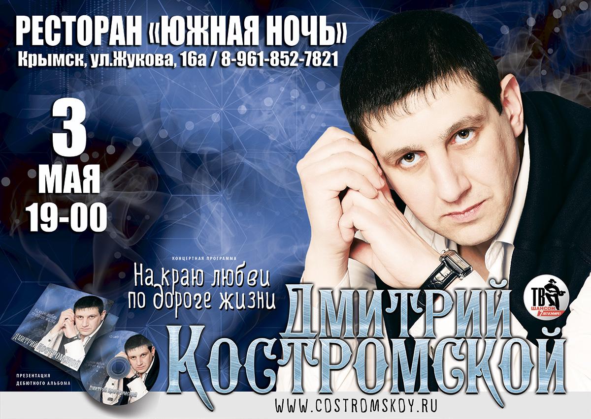 Дмитрий Костромской. На краю любви © дизайн афиши Роман Данилин' 2016 / www.RomanDanilin.ru