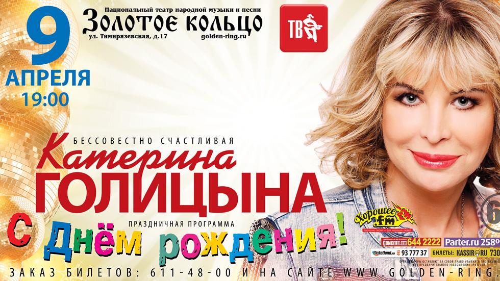 Катерина Голицына. Концерт С Днём рождения! © дизайн афиши Роман Данилин' 2016 / www.RomanDanilin.ru