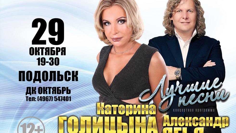 Катерина Голицына и Александр Ягья. Дизайн афиши