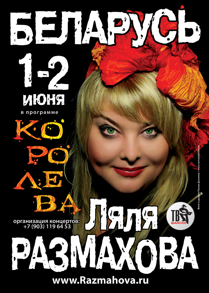 Ляля Размахова. Королева (2011) © дизайн афиши Роман Данилин' 2011 / www.RomanDanilin.ru