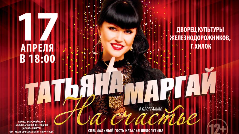 Татьяна Маргай. На счастье © дизайн афиши Роман Данилин' 2015 / www.RomanDanilin.ru