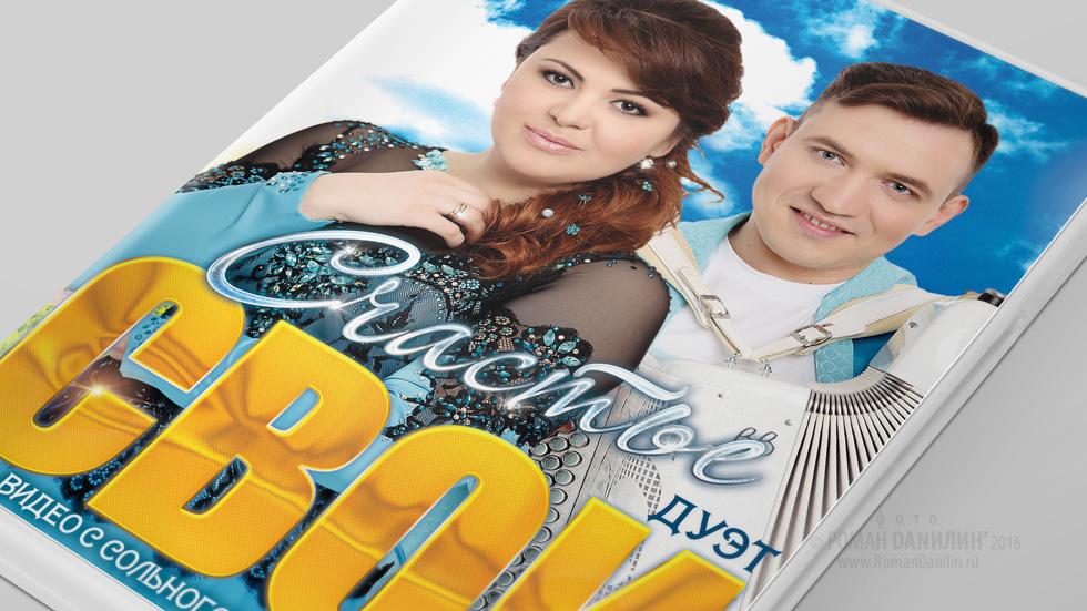 Дуэт Свои. Счастье. Дизайн DVD © фото и дизайн DVD Роман Данилин' 2016 / www.RomanDanilin.ru