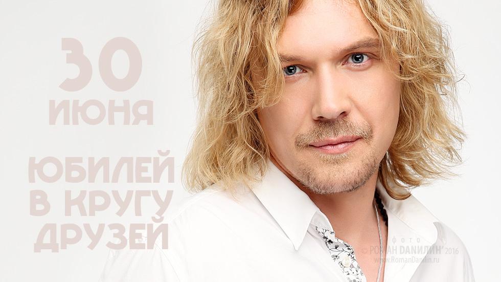 Дмитрий Христов. Юбилей в кругу друзей. 30 июня 2016 года, клуб Афиша, анонс