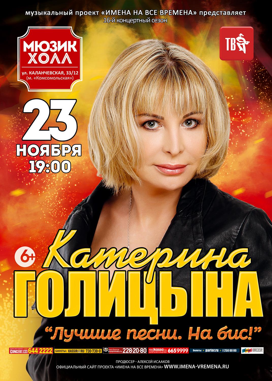Катерина Голицына. Лучшие песни на бис! 23 ноября 2016 в Мюзик-Холле