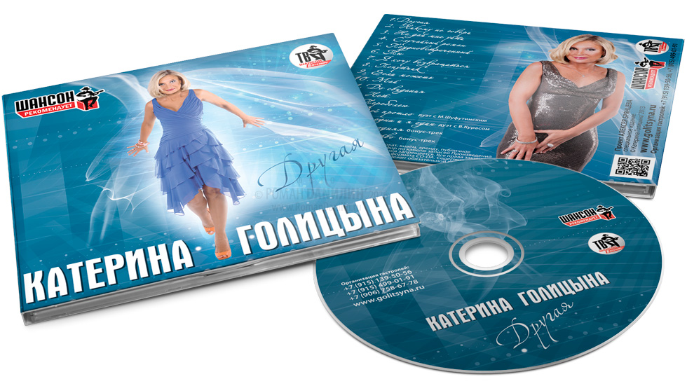 Катерина Голицына. Другая. Дизайн CD © дизайн CD Роман Данилин' 2016 / www.RomanDanilin.ru