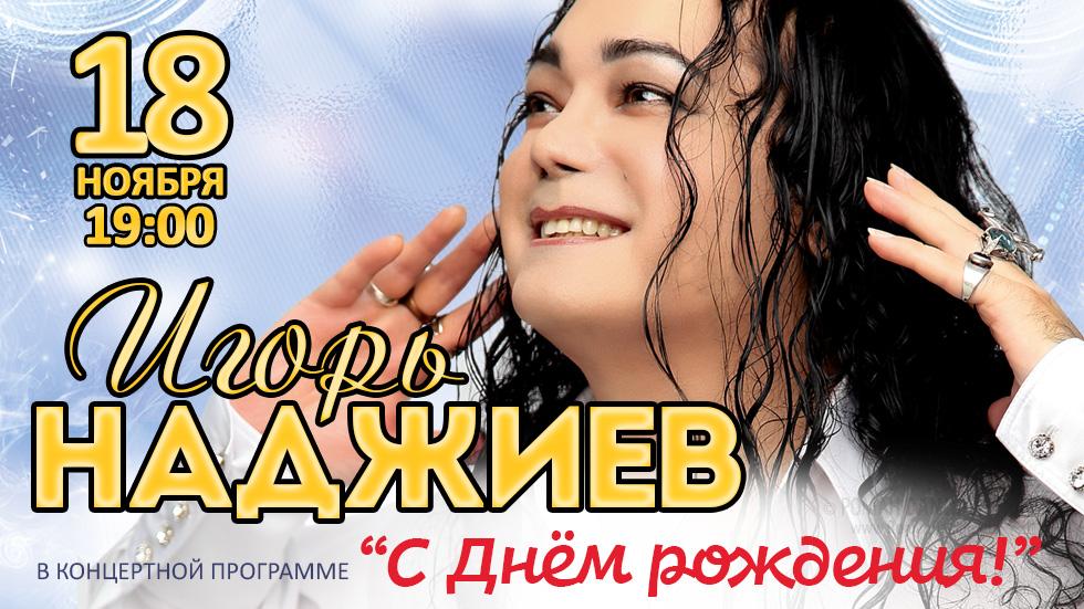 """Игорь Наджиев """"С Днём рождения!"""" анонс"""