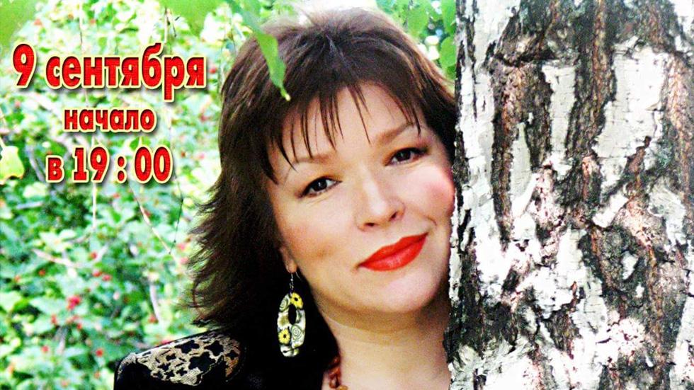 Концерт в поддержку Светланы Русской Во имя Света 9 сентября 2016 года