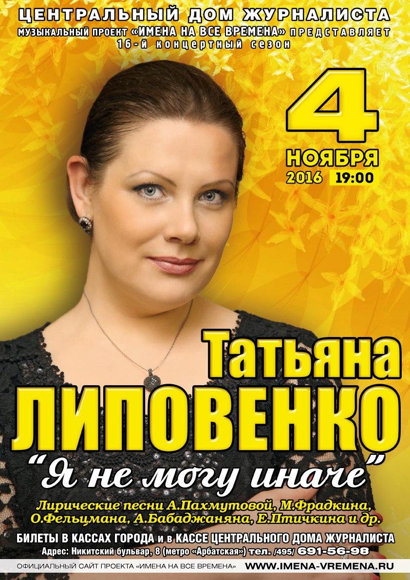Татьяна Липовенко. Я не могу иначе. Концерт 4 ноября 2016 года. Анонс.