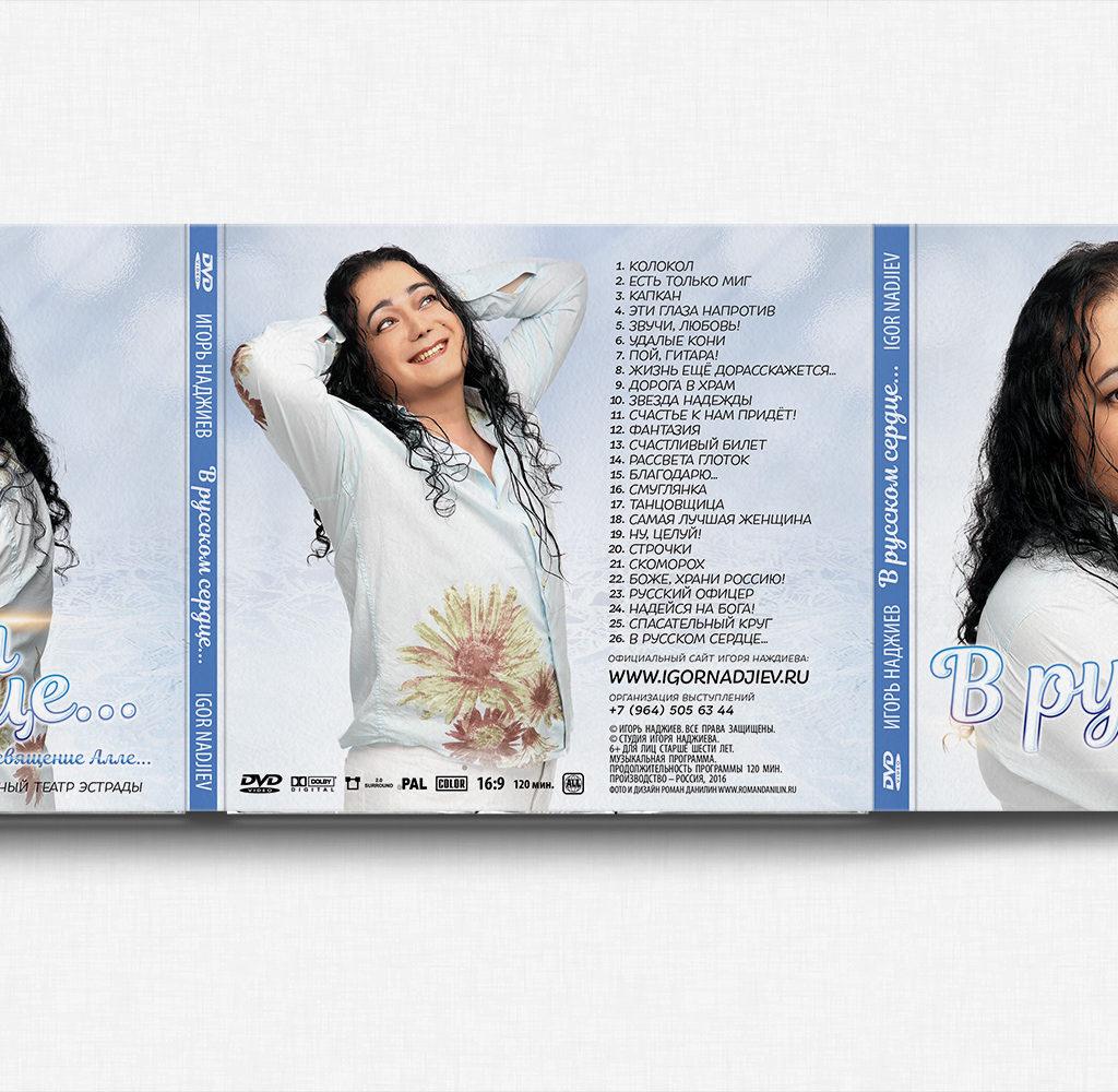 Игорь Наджиев. Концерт В русском сердце... Дизайн DVD © фото и дизайн DVD Роман Данилин' 2016 / www.RomanDanilin.ru