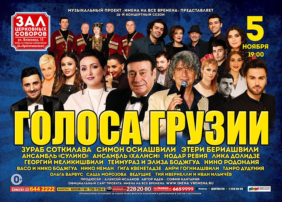 Концерт Голоса Грузии 5 ноября 2016 года. © дизайн афиши Роман Данилин' 2016 / www.RomanDanilin.ru
