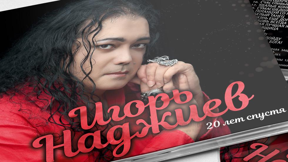 Игорь Наджиев «20 лет спустя» дизайн DVD