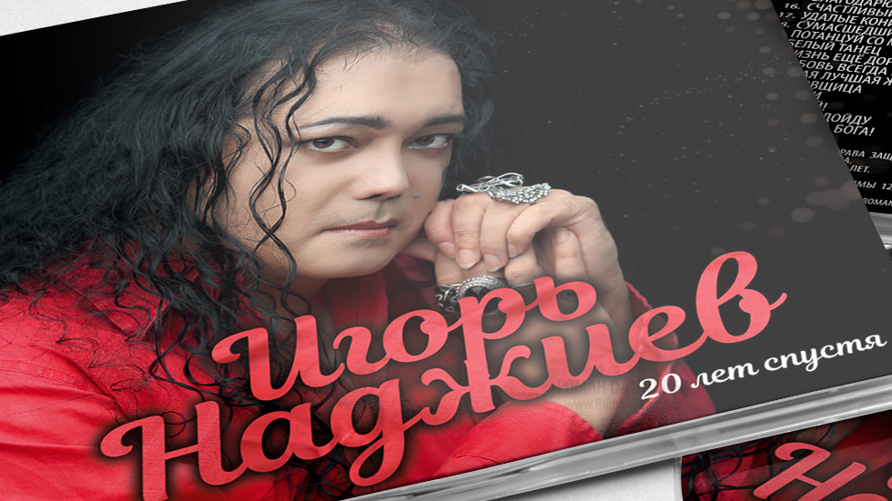 Игорь Наджиев. Концерт 20 лет спустя Дизайн DVD © фото и дизайн DVD Роман Данилин' 2016 / www.RomanDanilin.ru