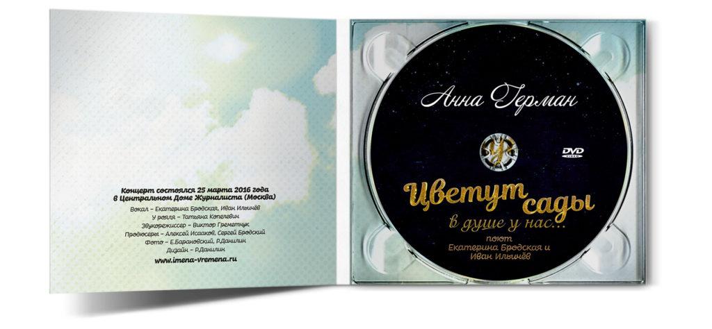 Цветут сады в душе у нас... Дизайн DVD © Фото и дизайн DVD Роман Данилин' 2016 / www.RomanDanilin.ru