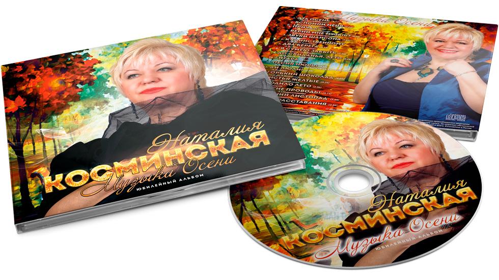 Наталия Косминская CD Музыка Осени © дизайн CD Роман Данилин' 2016 / www.RomanDanilin.ru