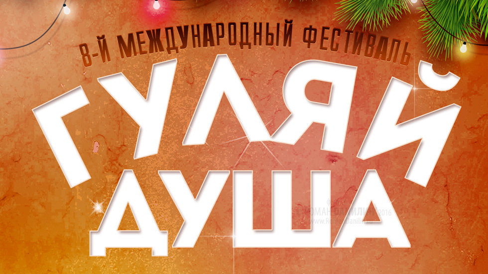 8-й международный фестиваль Гуляй Душа © дизайн афиши Роман Данилин' 2016 / www.RomanDanilin.ru
