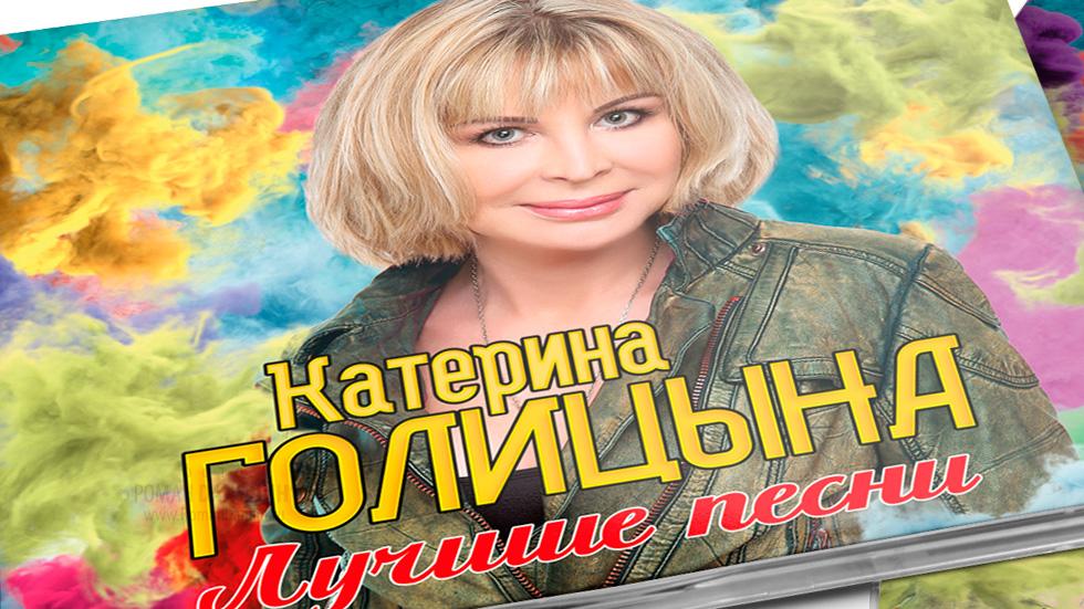 Катерина Голицына Лучшие песни. Дизайн CD-альбома © фото и дизайн CD Роман Данилин' 2017 / www.RomanDanilin.ru