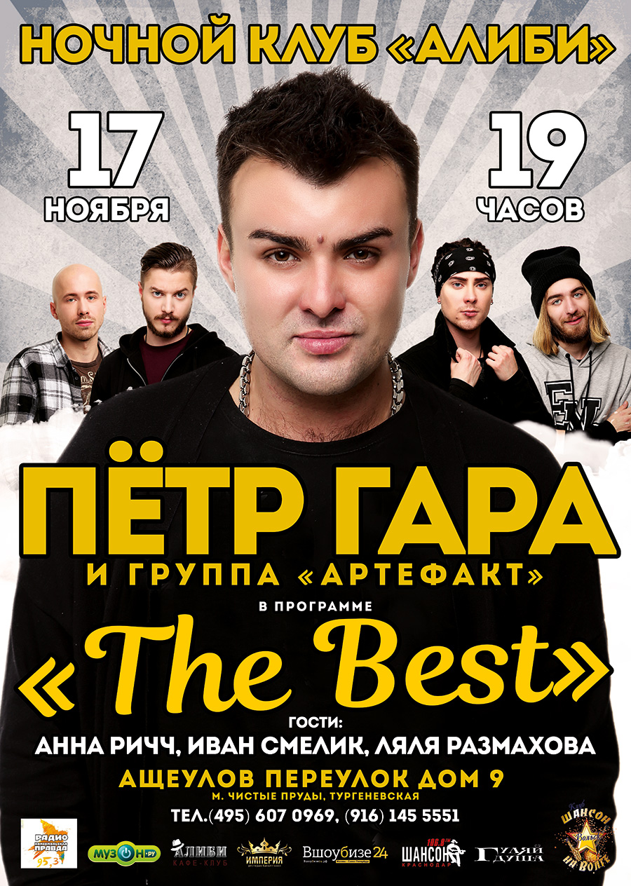 Пётр Гара, концерт The Best © Дизайн афиши Роман Данилин' 2016 / www.RomanDanilin.ru
