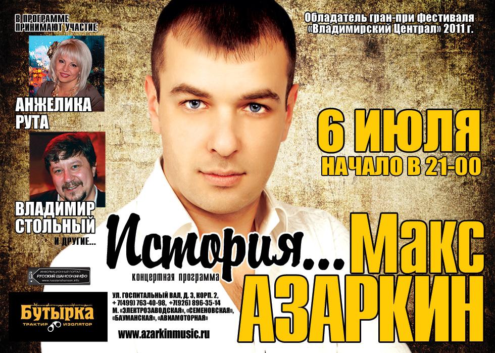 Макс Азаркин, концерт История, 6 июля 2012 года © фото и дизайн афиши Роман Данилин' 2012 / www.RomanDanilin.ru