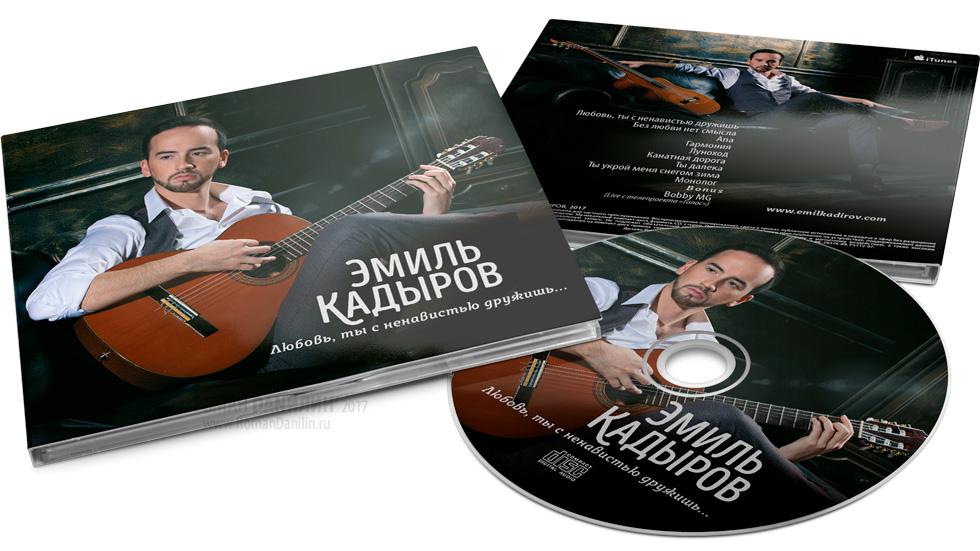 Эмиль Кадыров Любовь, ты с ненавистью дружишь... © дизайн CD Роман Данилин' 2017 / www.RomanDanilin.ru