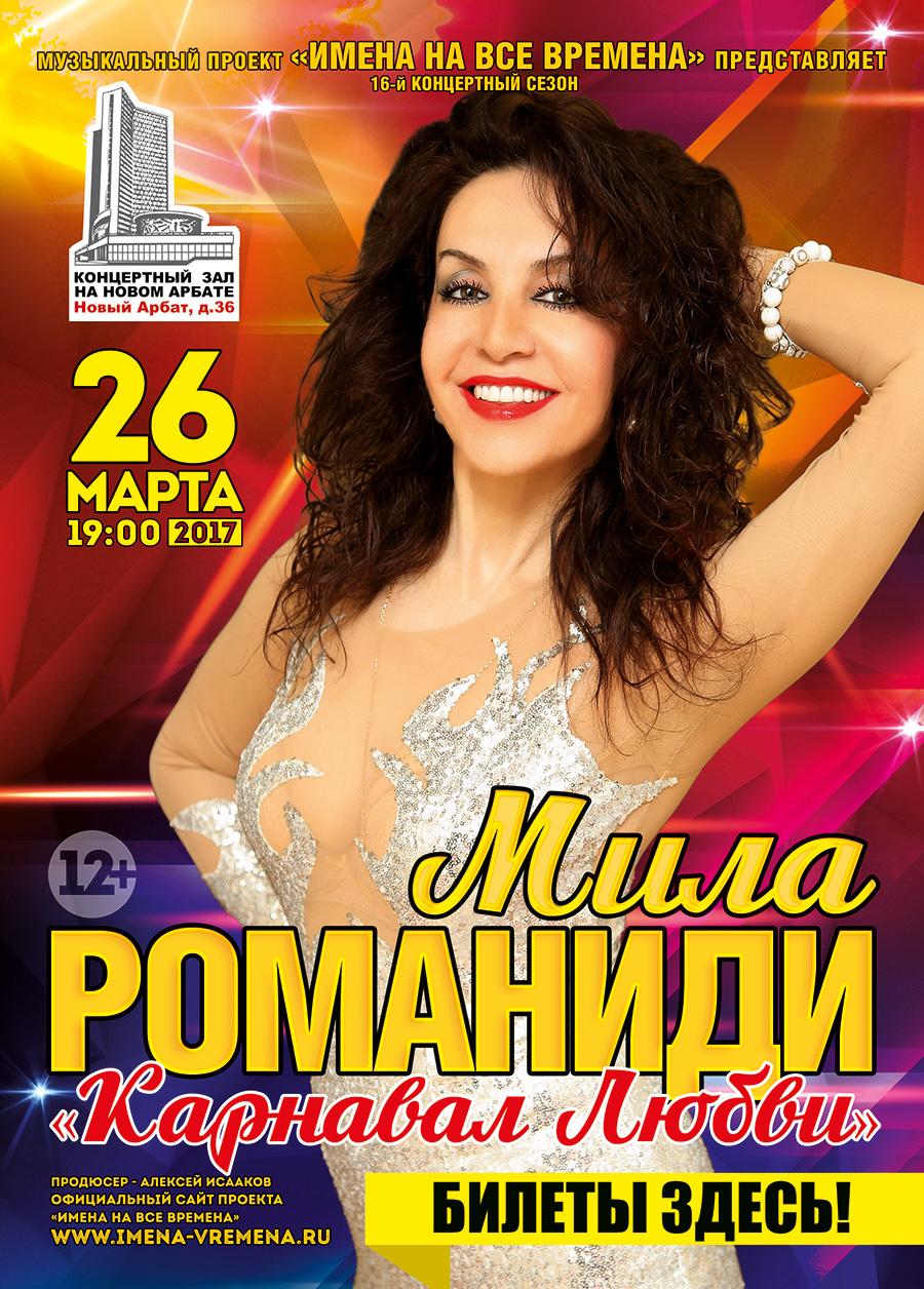Мила Романиди. Концерт Карнавал Любви 26 марта 2017 года © фото и дизайн афиши Роман Данилин' 2017 / www.RomanDanilin.ru