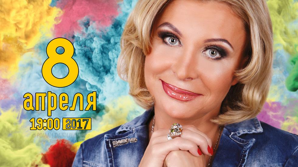 Катерина Голицына. Концерт С Днём рождения! 8 апреля 2017 года © фото и дизайн афиши Роман Данилин' 2017 / www.RomanDanilin.ru