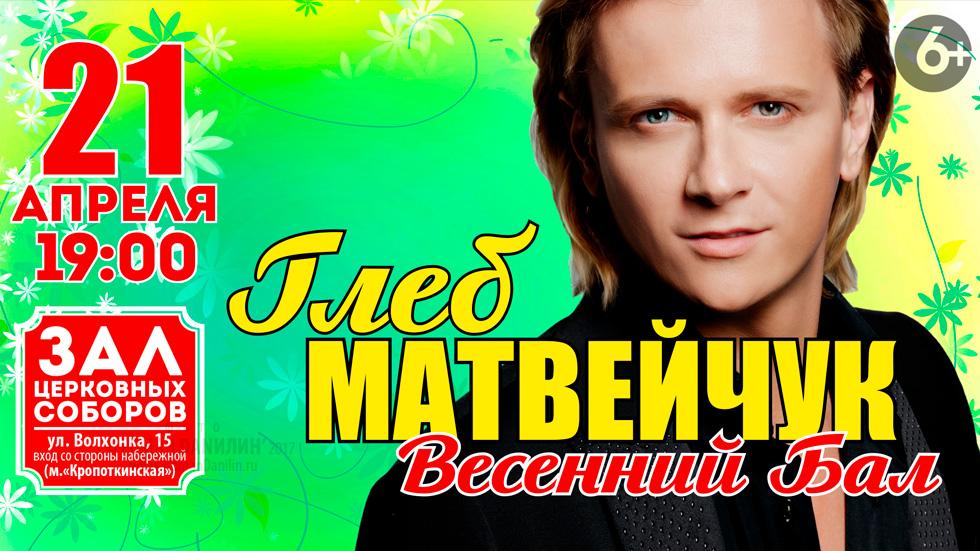 Глеб Матвейчук. Весенний Бал. 21 апреля 2017 года