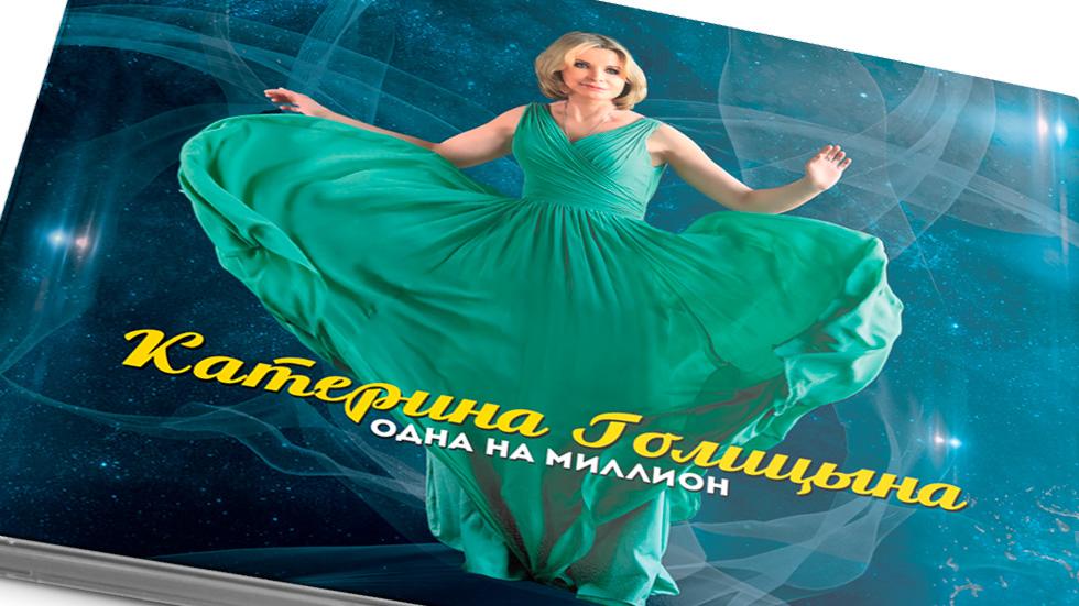 Катерина Голицына Одна на миллион. Дизайн CD-альбома © фото и дизайн CD Роман Данилин' 2017 / www.RomanDanilin.ru