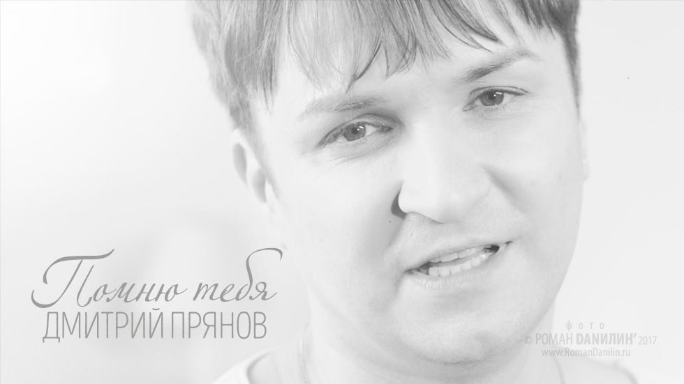 Дмитрий Прянов - Помню тебя (видеоклип)