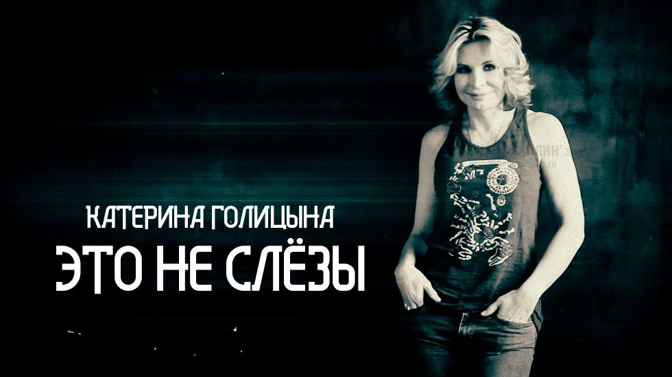 Катерина Голицына - Это не слёзы Lyric Video