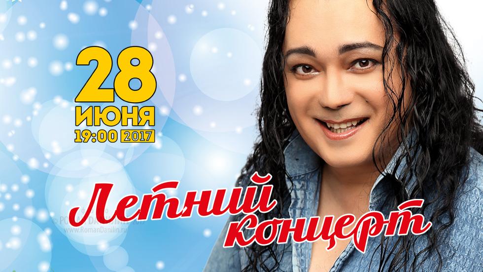 Игорь Наджиев. Летний концерт в ДомЖуре 28 июня 2017 года