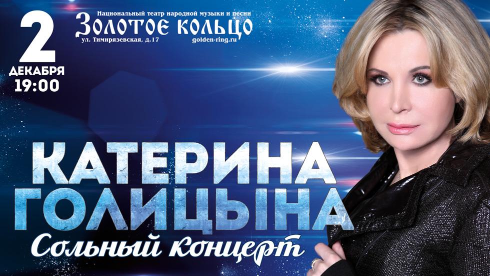 Катерина Голицына. Сольный концерт. Дизайн афиши