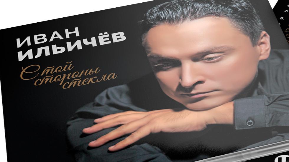 Иван Ильичёв. С той стороны стекла. Дизайн CD © фото Роман Данилин' 2017 / www.RomanDanilin.ru