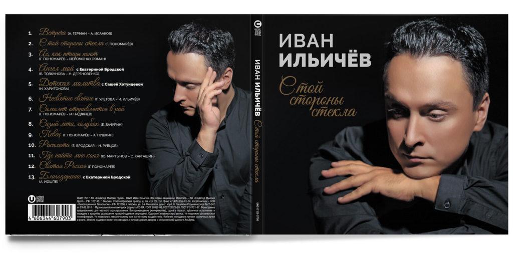 Иван Ильичёв С той стороны стекла. Дизайн CD © фото Роман Данилин' 2017 / www.RomanDanilin.ru
