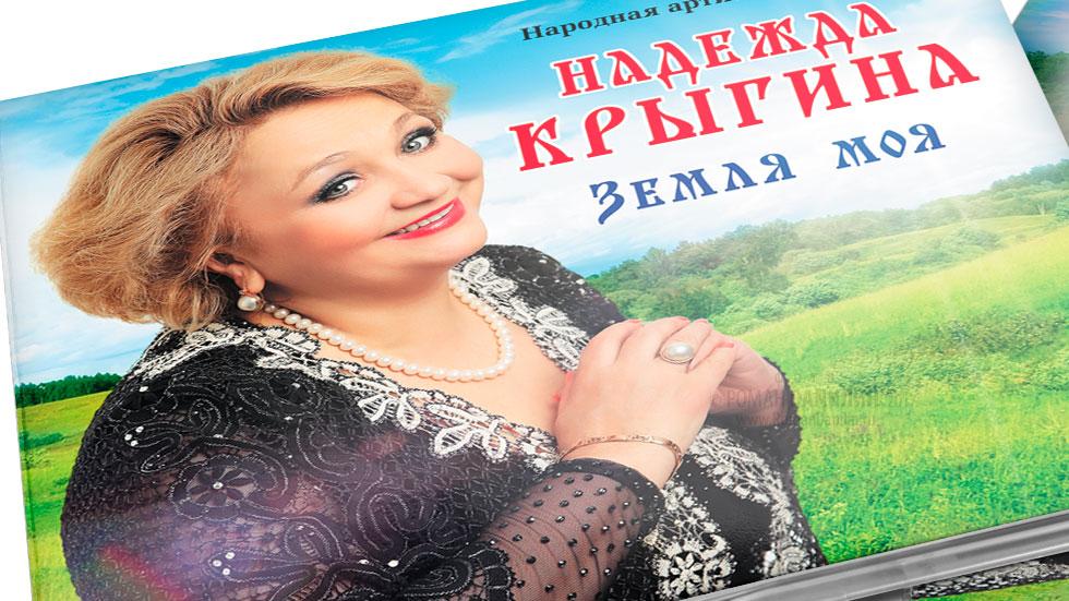 Надежда Крыгина. Земля моя. Дизайн CD © фото Роман Данилин' 2017 / www.RomanDanilin.ru