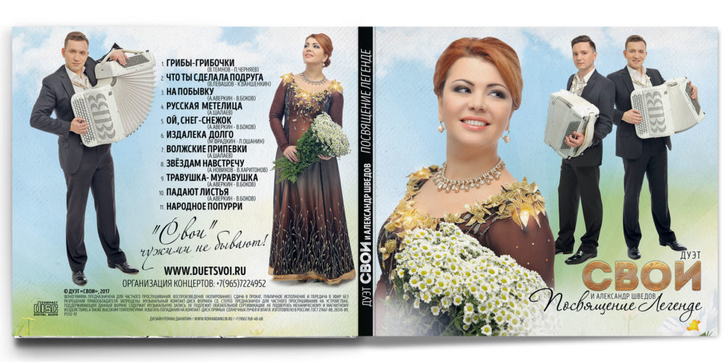 Дуэт СВОИ. Посвящение Легенде ©дизайн CD и фото Роман Данилин' 2017 / www.RomanDanilin.ru