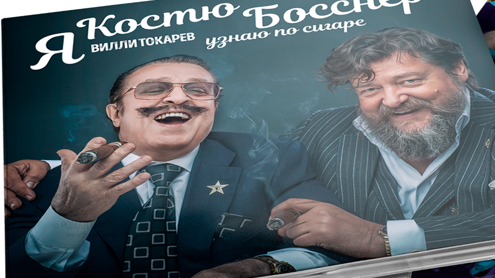 Вилли Токарев. Я Костю Босснера узнаю по сигаре © дизайн CD Роман Данилин' 2017 / www.RomanDanilin.ru