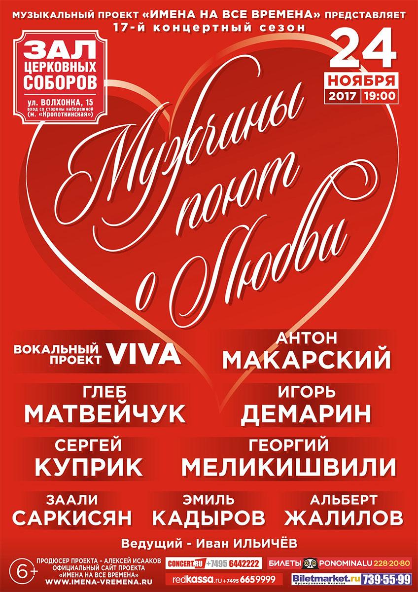 Мужчины поют о любви. 24 ноября 2017, Зал Церковных соборов, Москва