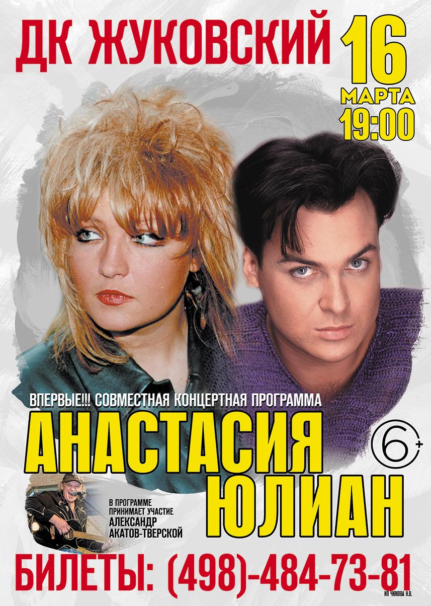 Анастасия и Юлиан. Совместный концерт © дизайн афиши Роман Данилин' 2017 / www.RomanDanilin.ru